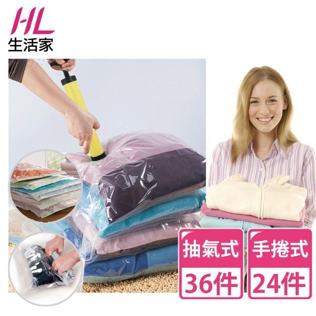 【FL 生活+】加厚雙夾鏈壓縮袋+旅行用手捲式壓縮袋-附抽氣棒(超值60件組)