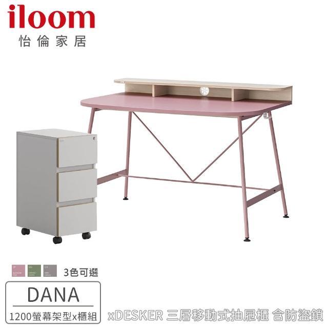 【iloom 怡倫家居】Dana 創作工作桌櫃組 1桌1櫃 多款可選(辦公桌 工作桌 學習桌)