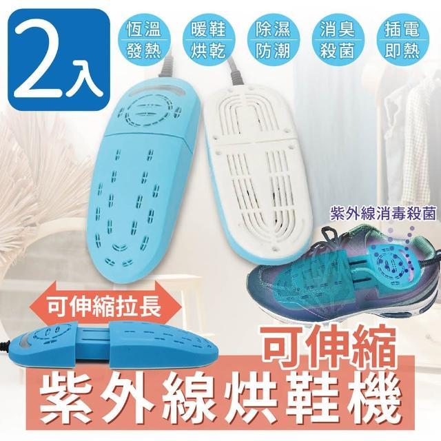 【家適帝】可伸縮紫外線烘鞋機(2入)
