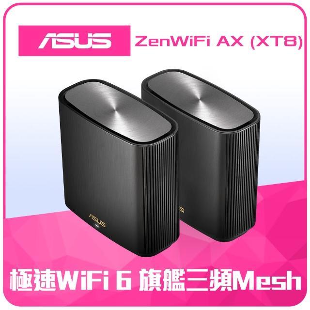 【獨家-防毒軟體組】ASUS 華碩 ZenWiFi XT8雙入組AX6600 Mesh WI-FI 6三頻網狀無線WI-FI分享器+網安管家