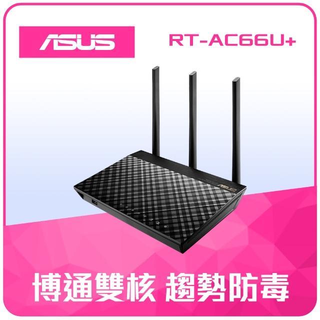【獨家-防毒軟體組】ASUS 華碩 RT-AC66U+ AC1750 Ai Mesh 雙頻無線WI-FI分享器+趨勢科技智慧網安管家