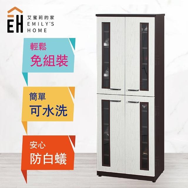 【艾蜜莉的家】2.7尺塑鋼壓克力四門鞋櫃(緩衝油壓門片)
