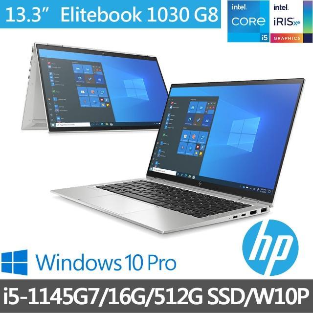 【HP 惠普】Elitebook X360 1030 G8 13.3吋 翻轉觸控商用筆電 3V627PA(i5-1145G7/16G/512G SSD/W10P)