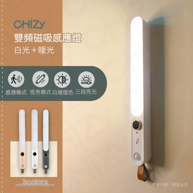 【CHiZY】雙頻磁吸感應燈