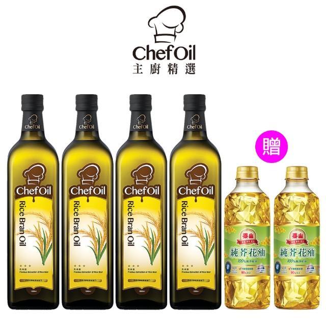 【主廚精選ChefOil】玄米油1000mlx4瓶禮盒組(贈泰山100%純芥花油1000mlx2瓶)