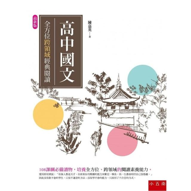 高中國文:全方位跨領域經典閱讀(二版)