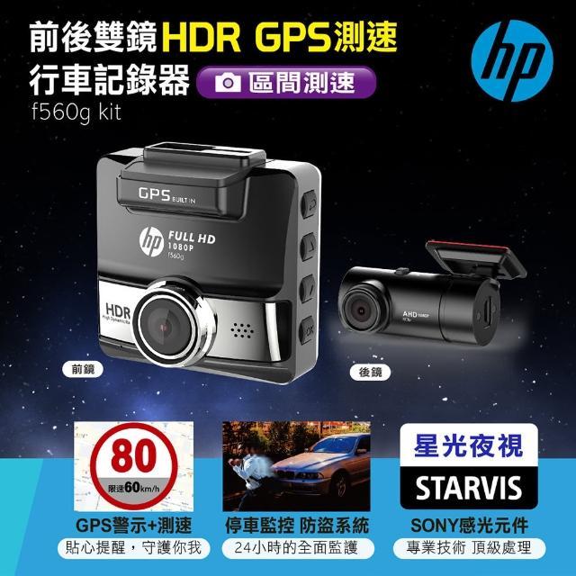 【HP 惠普】前後雙鏡 HDR GPS測速行車記錄器f560g kit