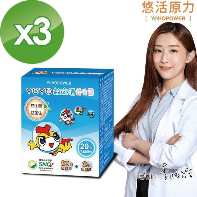 【悠活原力】YOYO敏立清益生菌-乳酸原味x3盒(20條/盒)