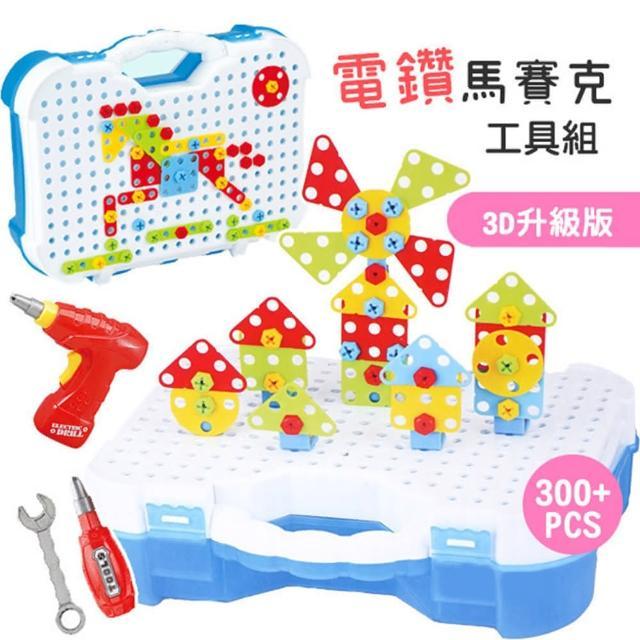 【KTOY】3D立體電鑽馬賽克工具組300PCS(親子互動 趣味學習 啟蒙 成長)