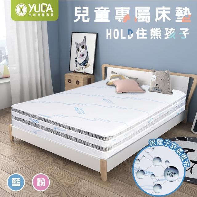 【YUDA 生活美學】PLUS款_太空記憶墊+天然乳膠+硬式獨立筒床墊 技術添加負離子表布 6尺雙人加大