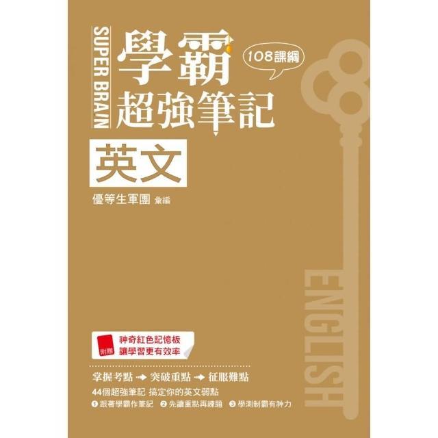 SUPER BRAIN英文:學霸超強筆記(108課綱)