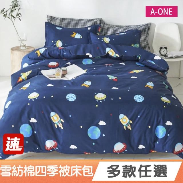 【A-ONE】雪紡棉 四季被床包組 單人/雙人/加大