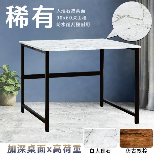 【yo-life】台灣製高荷重工作桌.高荷重電腦桌-美式工業風/大理石紋(90x60x69.5cm)