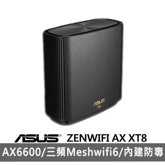 【ASUS 華碩】ZenWiFi XT8單入組 AX6600 Mesh WI-FI 6 三頻全屋網狀無線WI-FI路由器 分享器