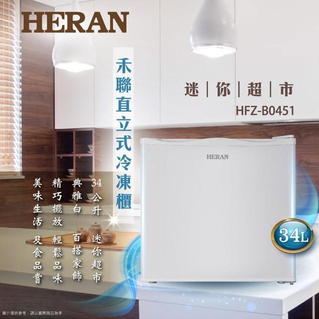 【HERAN 禾聯】福利品★34L 四星急凍直立式冷凍櫃(HFZ-B0451福利品)