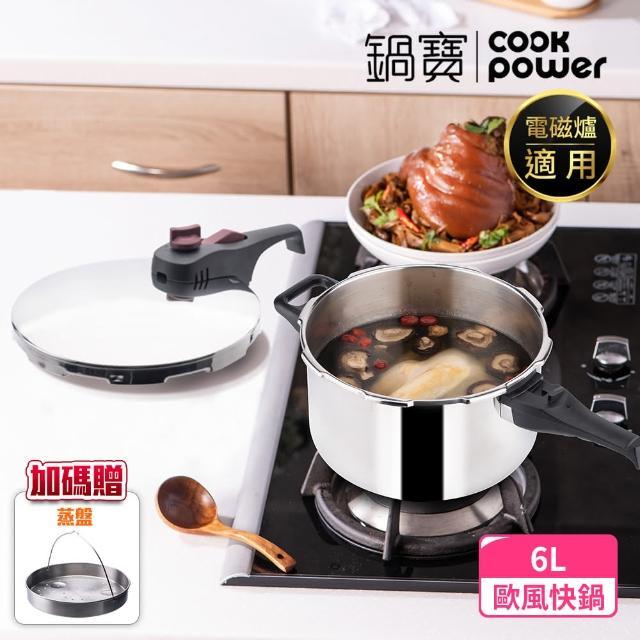 【CookPower 鍋寶】歐風快鍋6L-IH/電磁爐適用(6L快鍋含蓋*1+玻璃鍋蓋*1+蒸盤*1+蒸架*1)