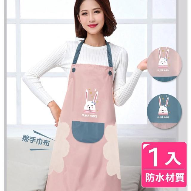 【AXIS 艾克思】防水防汙可擦手小兔工作圍裙_1入(廚房圍裙)