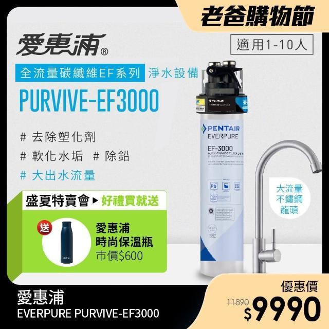 【EVERPURE 愛惠浦】全流量強效碳纖維系列淨水器(PURVIVE-EF3000)
