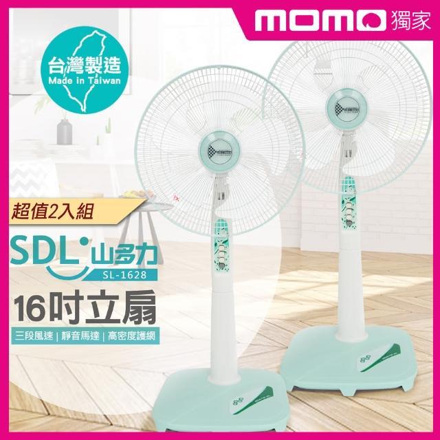【SDL 山多力】momo獨家16吋立扇(SL-1628)超值兩入組