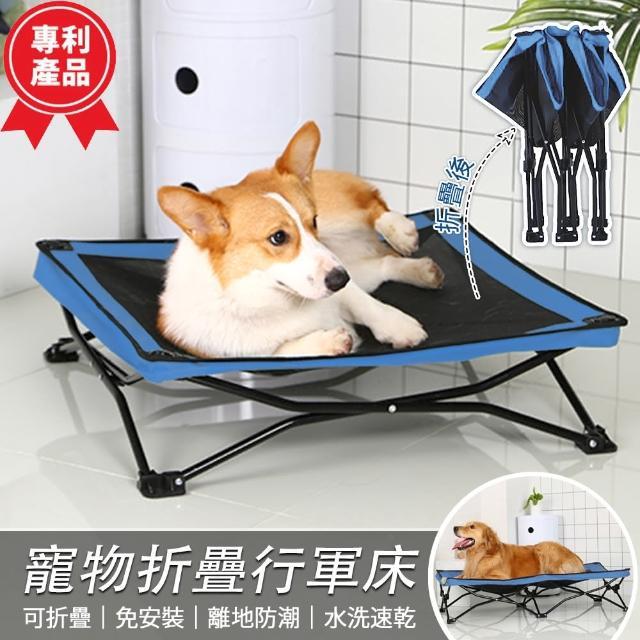 【PETDOS派多斯】專利產品 一鍵展開寵物折疊行軍床-小號(免安裝 可水洗 兩種規格)