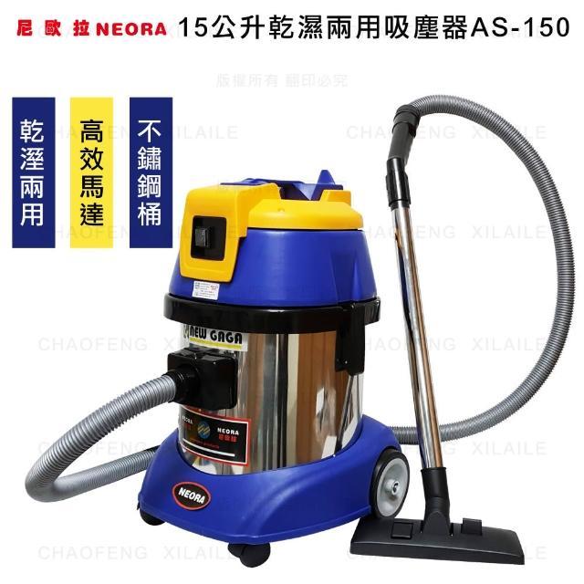 【NEORA尼歐拉】15公升乾濕兩用吸塵器AS-150