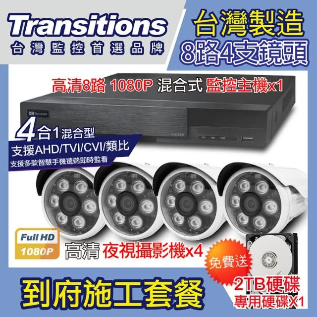 【全視線】台灣製造 8路DVR+4支 TS-1080P1 到府安裝施工套餐(贈 2TB硬碟)