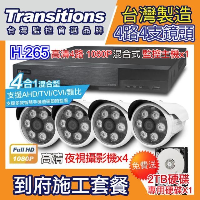 【全視線】台灣製造 4路DVR+4支 TS-1080P1 到府安裝施工套餐(贈 2TB硬碟)
