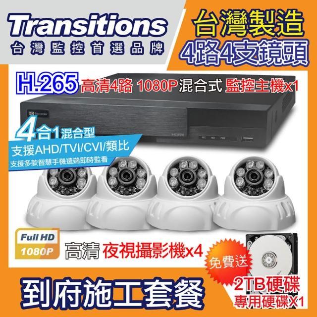 【全視線】台灣製造 4路DVR+4支 TS-AHD83D 到府安裝施工套餐(贈 2TB硬碟)
