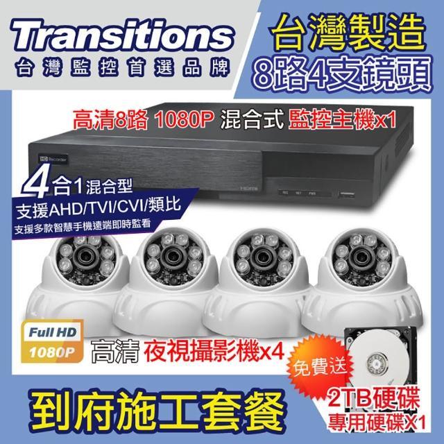 【全視線】台灣製造 8路DVR+4支 TS-AHD83D 到府安裝施工套餐(贈 2TB硬碟)