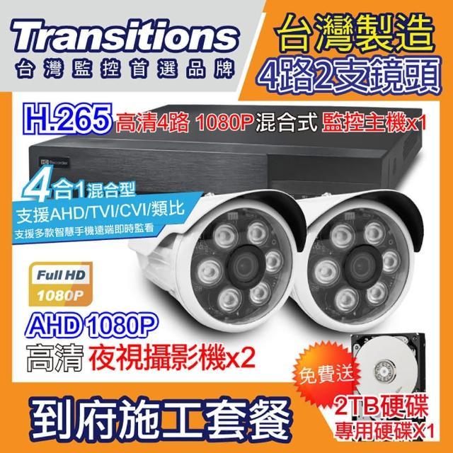 【全視線】台灣製造 4路DVR+2支 TS-1080P1 到府安裝施工套餐(贈 2TB硬碟)