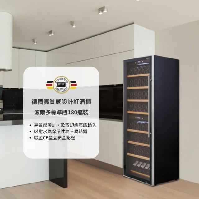 【CASO】德國 CASO 雙溫控紅酒櫃 180瓶裝 酒櫃 SW-180(雙溫控紅酒櫃)