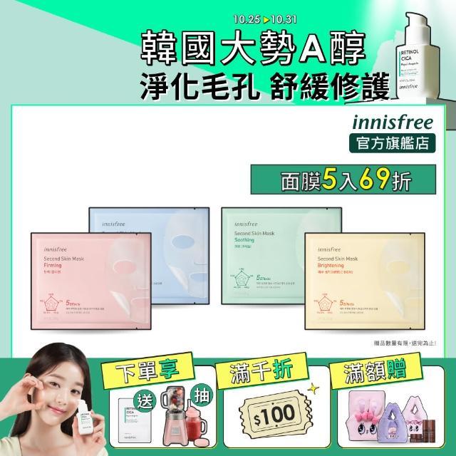 【innisfree】超貼膚面膜5入(生物纖維面膜)
