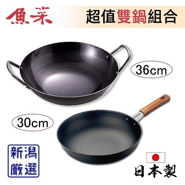 【新潟嚴選】日本製雙耳中華鍋36cm+鐵炒鍋30cm(日本製雙鍋組)