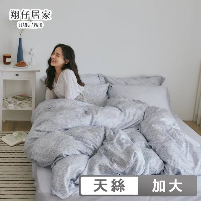 【翔仔居家】台灣製 100%天絲 薄被套床包4件組 Blueming(加大)