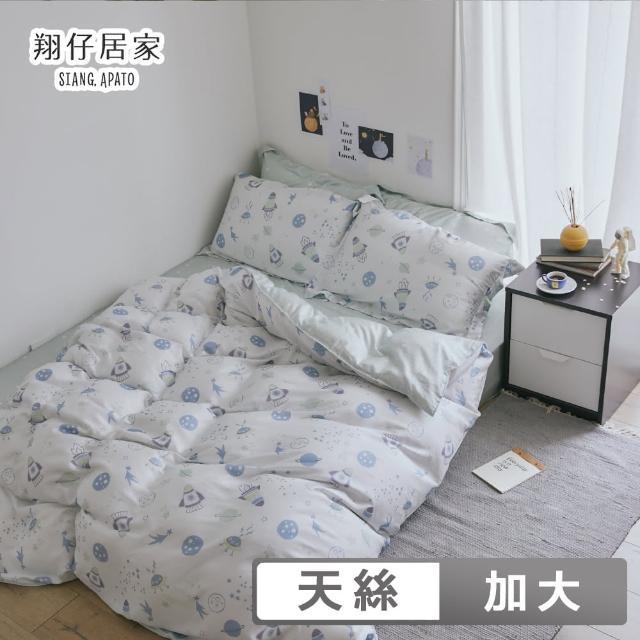 【翔仔居家】台灣製 100%天絲 薄被套床包4件組 Planet(加大)