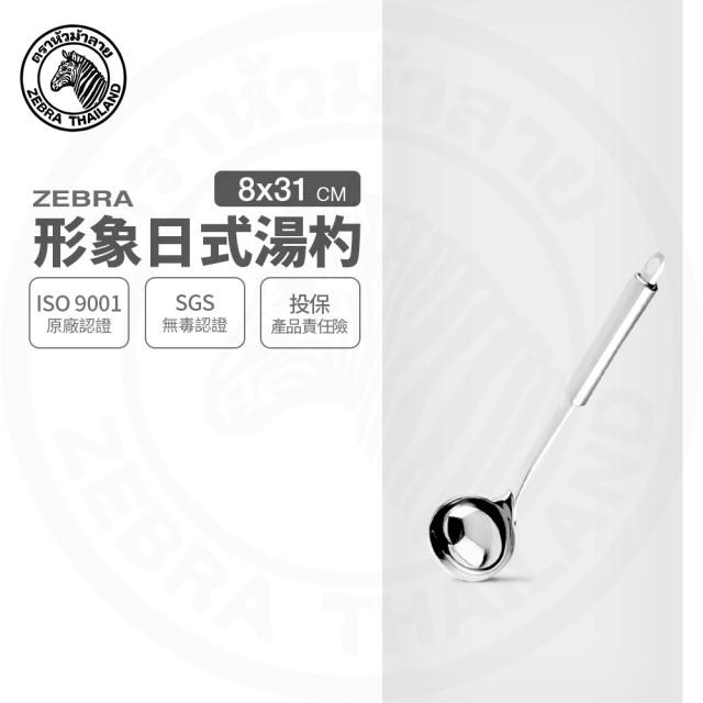【ZEBRA 斑馬牌】304不鏽鋼形象日式湯杓 3吋 圓杓 料理杓(SGS檢驗合格 安全無毒)
