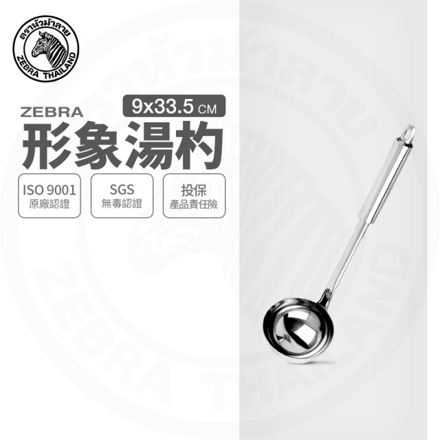 【ZEBRA 斑馬牌】304不鏽鋼形象湯杓 3.5吋 圓杓 料理杓(SGS檢驗合格 安全無毒)