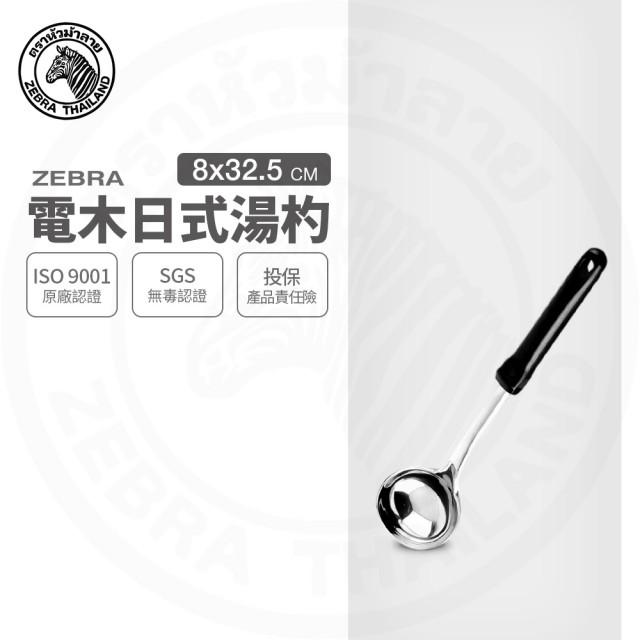 【ZEBRA 斑馬牌】304不鏽鋼電木日式湯杓 3吋 圓杓 料理杓(SGS檢驗合格 安全無毒)