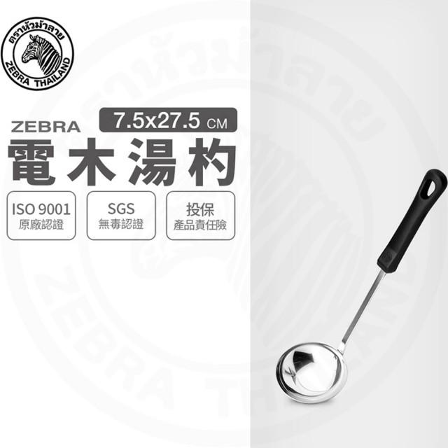 【ZEBRA 斑馬牌】304不鏽鋼電木湯杓 3吋 圓杓 料理杓(SGS檢驗合格 安全無毒)
