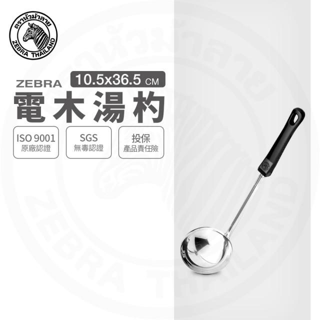 【ZEBRA 斑馬牌】304不鏽鋼電木湯杓 4吋 圓杓 料理杓(SGS檢驗合格 安全無毒)
