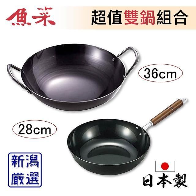 【新潟嚴選】日本製雙耳中華鍋36cm+鐵炒鍋28cm(日本製雙鍋組)