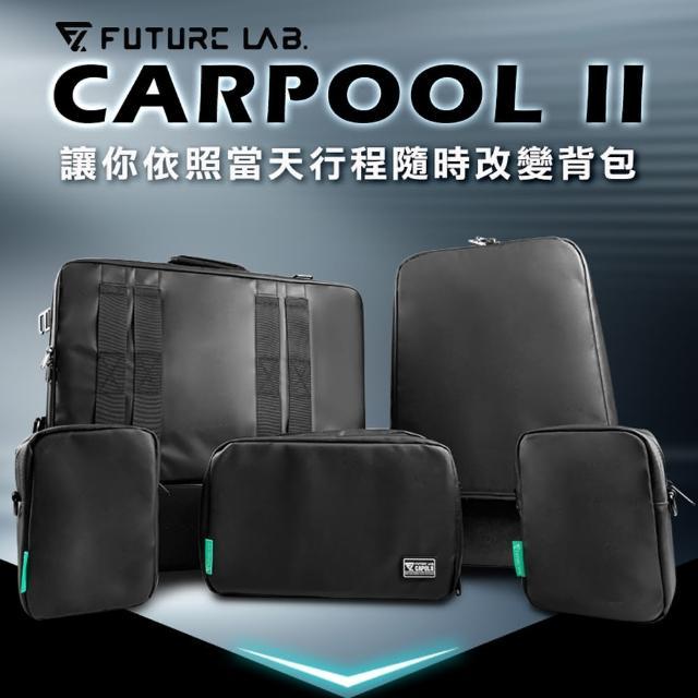 【Future Lab. 未來實驗室】CARPOOL 卡普包 II(後背包 側背包 防水 防刮 通勤 機車)