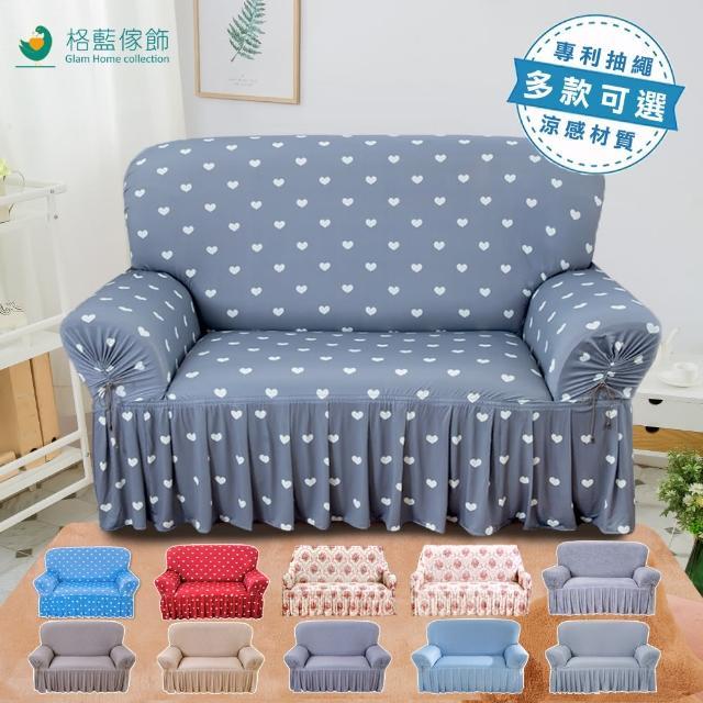 【格藍傢飾】歐式經典裙襬涼感沙發套2人座(多款可選)