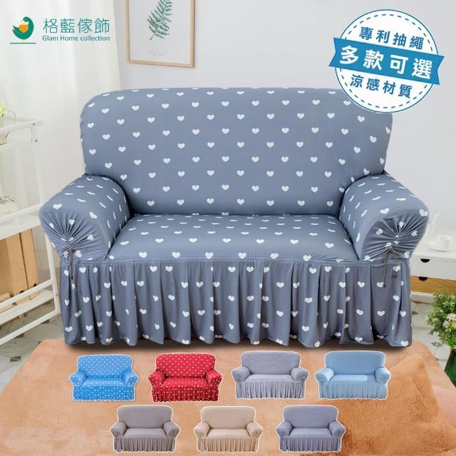 【格藍傢飾】歐式經典裙襬涼感沙發套4人座(多款可選)