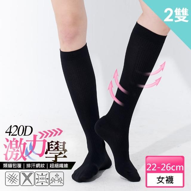 【GIAT】台灣製MIT420D進階重塑仙腿中統襪(2雙組)