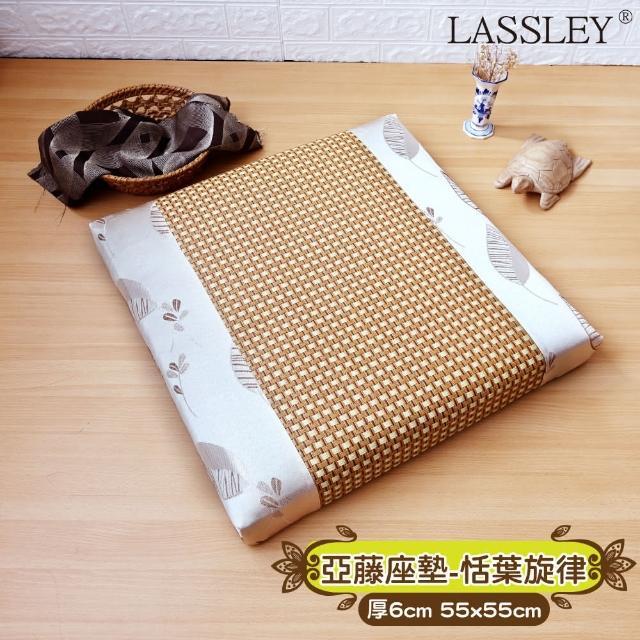 【LASSLEY】亞藤立體座墊-恬葉旋律55cm高6cm坐墊(椅墊 大方墊 和室 沙發墊 客廳 台灣製造)