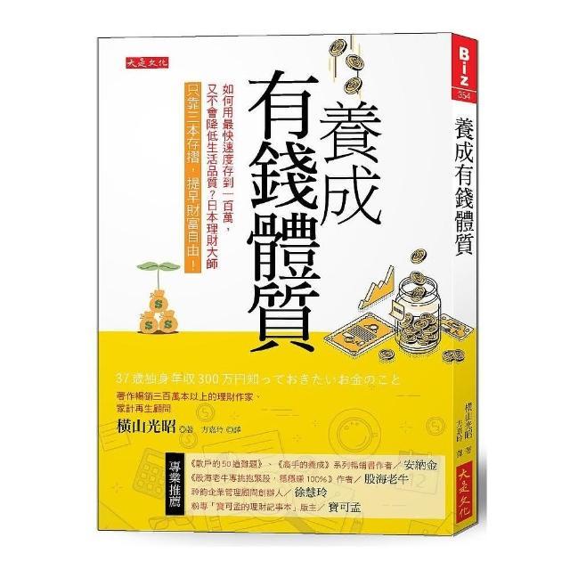 養成有錢體質:如何用最快速度存到 100萬,又不會降低生活品質?日本理財大師只靠三本存摺,提早財富自由!