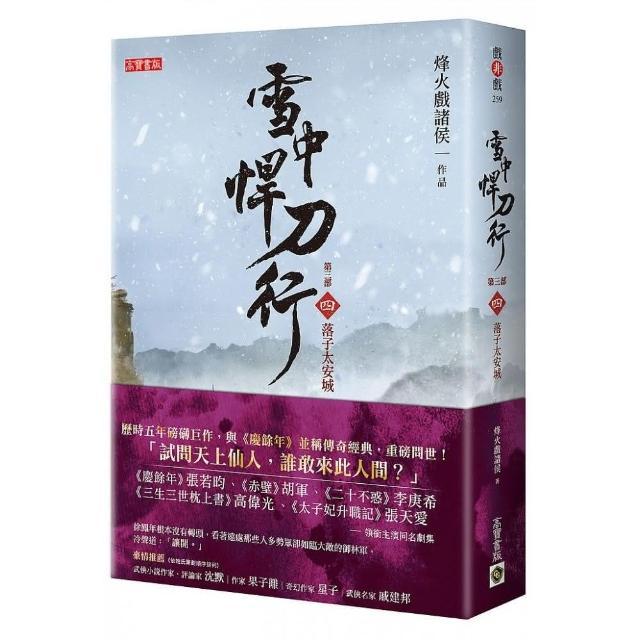 雪中悍刀行【第三部】(四)落子太安城