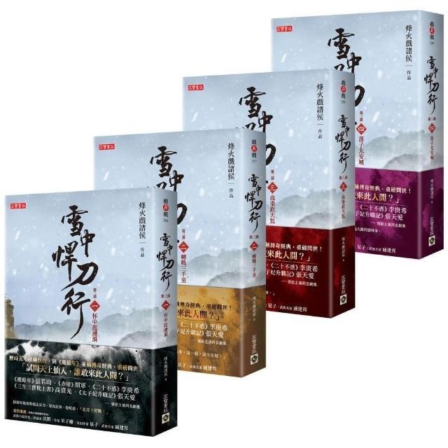雪中悍刀行【第三部】【1〜4 套書】