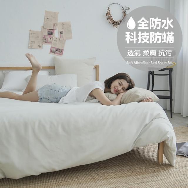 【BUHO 布歐】日系素色防水防蹣6x7尺雙人薄被套(多款任選)